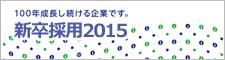 新卒採用2015